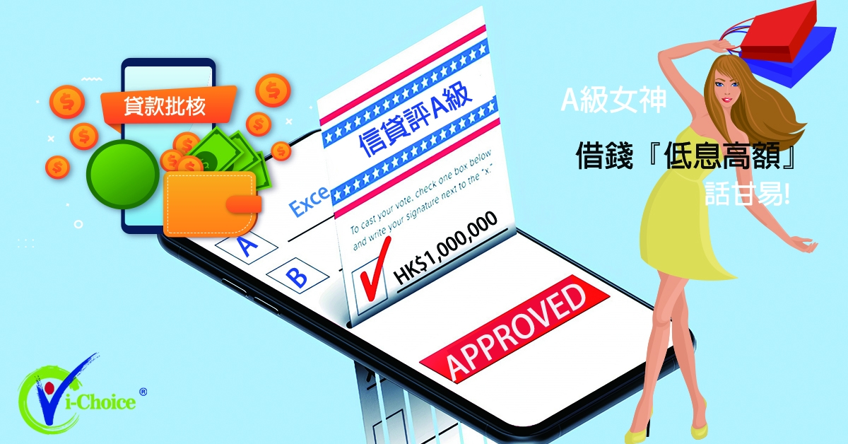 i-choice-Personal loan